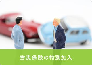 労災保険の特別加入